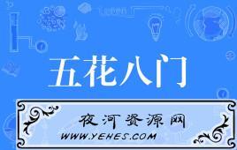 """【网络用语】""""五花八门""""是什么意思?"""