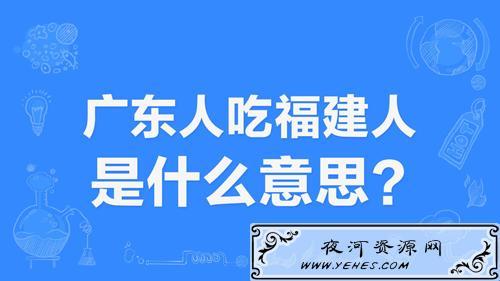 """""""广东人吃福建人""""是什么意思?"""