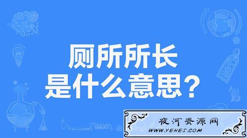 """【网络用语】""""厕所所长""""是什么意思?"""