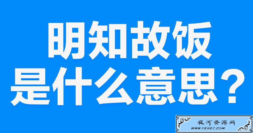 """【网络用语】""""明知故饭""""是什么意思?"""