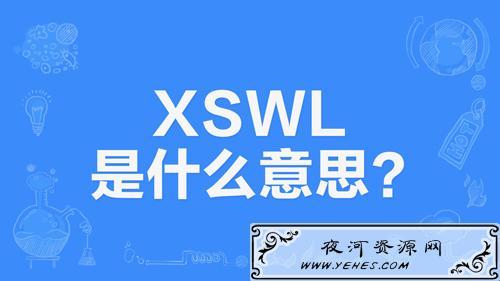 """网络上的""""xswl""""是什么意思?"""