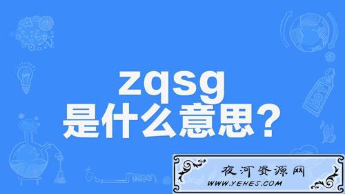 """网络上的""""zqsg""""是什么意思?"""