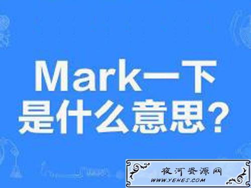 """mark一下""是什么意思?"