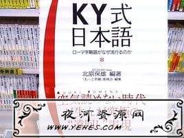 """网络上的""""KY""""是什么意思?"""