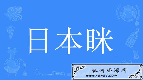 """""""日本眯""""是什么意思?"""