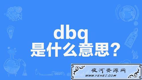 """网络上的""""dbq""""是什么意思?"""