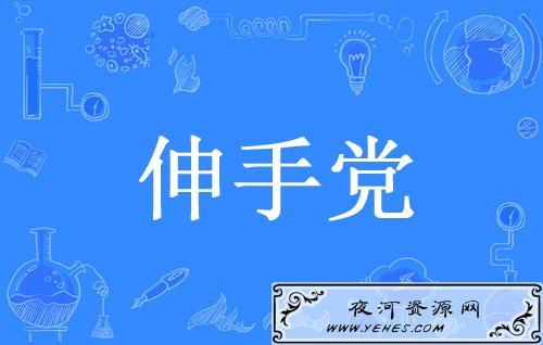 """""""伸手党""""和""""零元党""""是什么意思?"""
