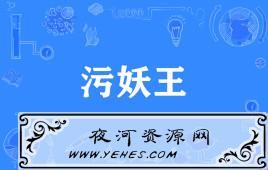 """网络上的""""污妖王""""是什么意思?"""