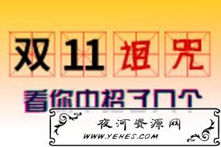 """""""双11诅咒""""是什么意思?"""