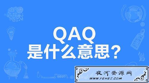"""网络上的""""QAQ""""和""""TXT""""是什么意思?"""