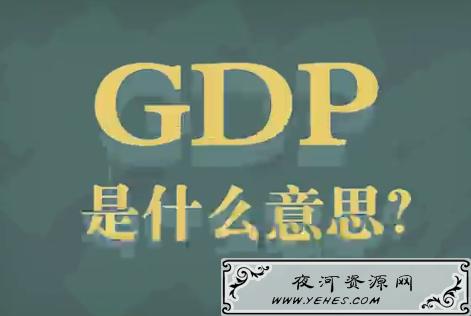 """""""人均GDP""""是什么意思?"""