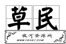 """""""屁民""""与""""草民""""是什么意思?"""