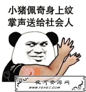 """""""小猪佩奇身上纹""""是什么意思?"""