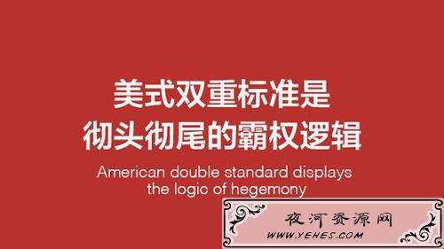 """""""双标狗""""和""""双重标准""""是什么意思?"""