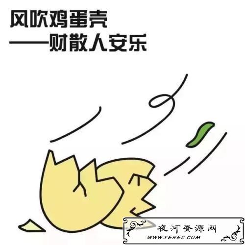 """""""风吹鸡蛋壳,财去人安乐""""是什么意思?"""