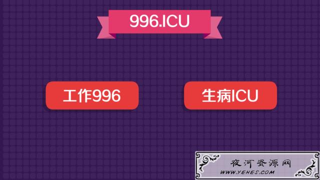 """""""工作996,生病ICU""""是什么意思?"""
