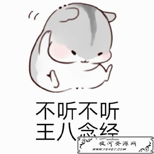 """""""不听不听王八念经""""是什么意思?"""