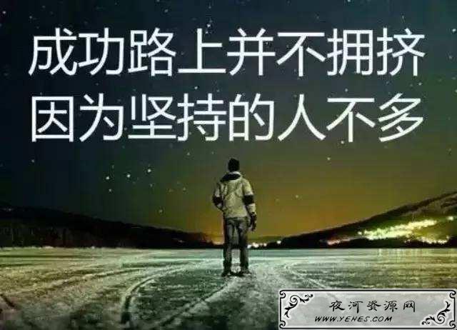 """""""成功的路上并不拥挤,因为坚持的人不多""""是什么意思?"""
