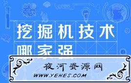 """""""挖掘机技术哪家强,中国山东找蓝翔"""""""