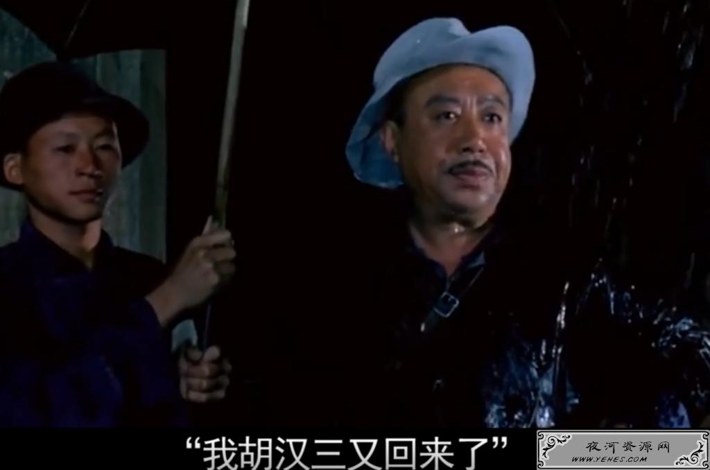 """""""我胡汉三有回来了""""是什么意思?"""