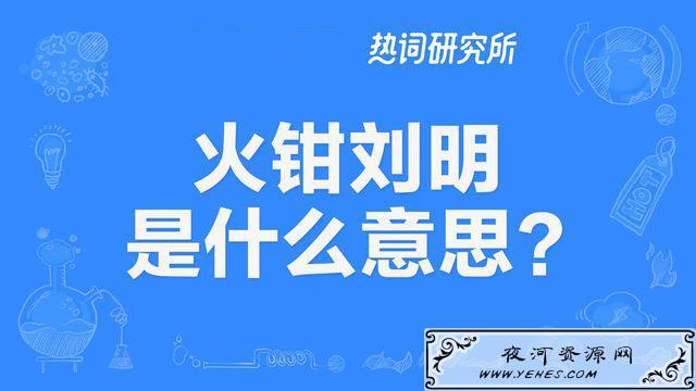"""""""火钳刘明""""是什么意思?"""