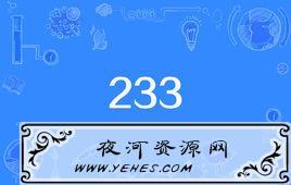 """""""233""""是什么意思?"""
