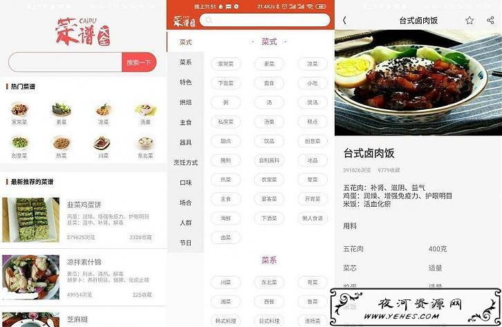 菜谱大全v6.9绿色版_海量免费菜谱菜单