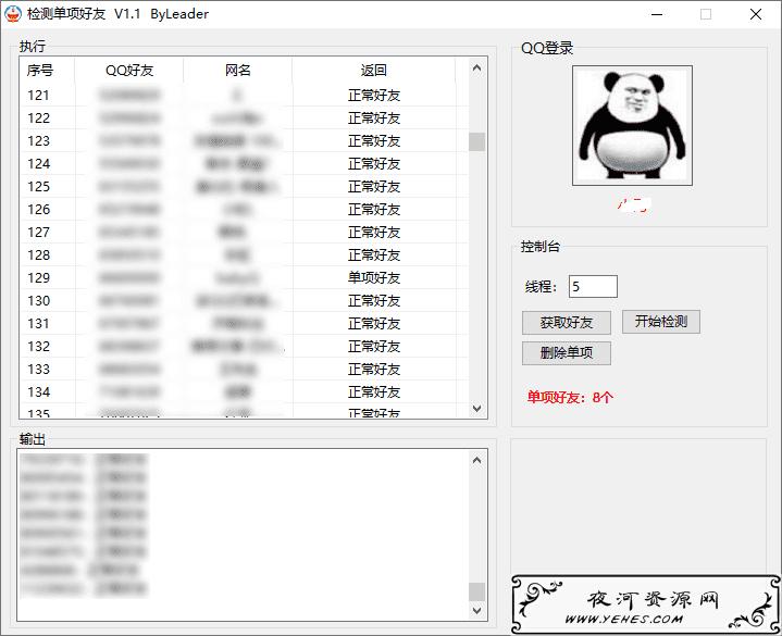 QQ好友单向检测_删除工具成品+易语言源码