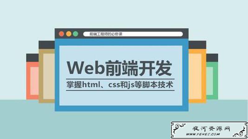 油管上最火的Web前端教程_web前端开发