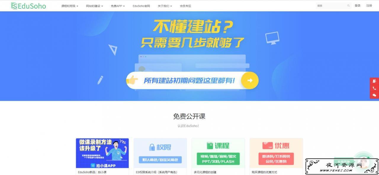 EduSoHo精品在线教育点播系统网站源码