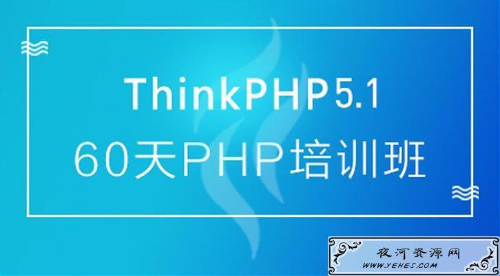 60天成就ThinkPHP 5.1大牛线上培训班课