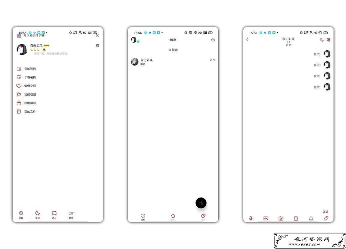 安卓QQv8.3.5美化防撤回版
