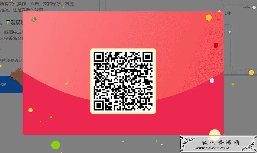 坚果云客户端上传任意文件可领取随机微信红包 秒到账