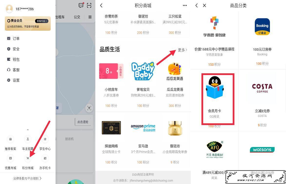 滴滴出行积分兑换QQ图书VIP月卡