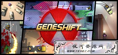【喜加一】steam商店限时免费领取游戏《基因变种》