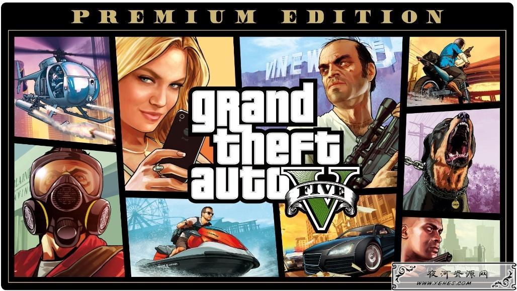 Epic限时免费领取《GTA5》豪华版