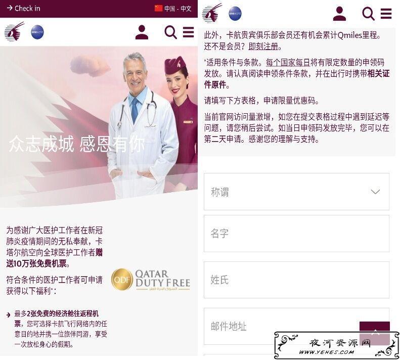 卡塔尔航空为医护工作者提供免费两张航空机票