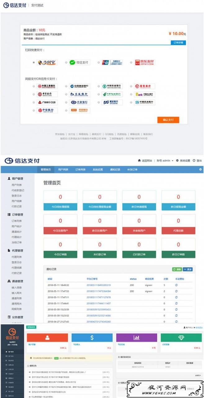 全新PHP第三第四方支付网站源码修复版