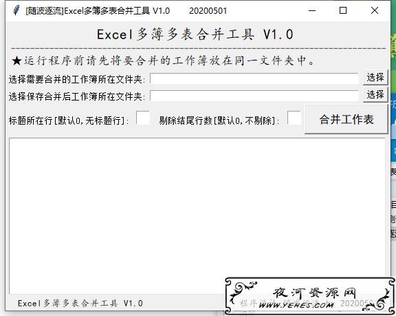 Excel多簿多表合并工具V1.0 多个表格一键合并工具