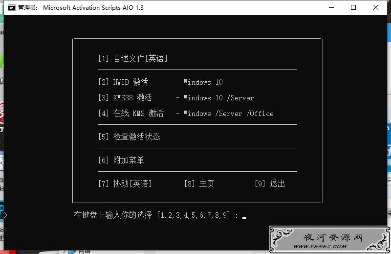 Win10系统全系数字永久激活工具 MAS 1.3 汉化版
