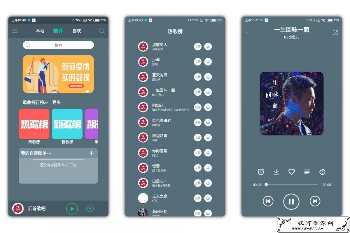 YH音乐免费听歌软件 对接3大平台/下载无损音乐/精简布局