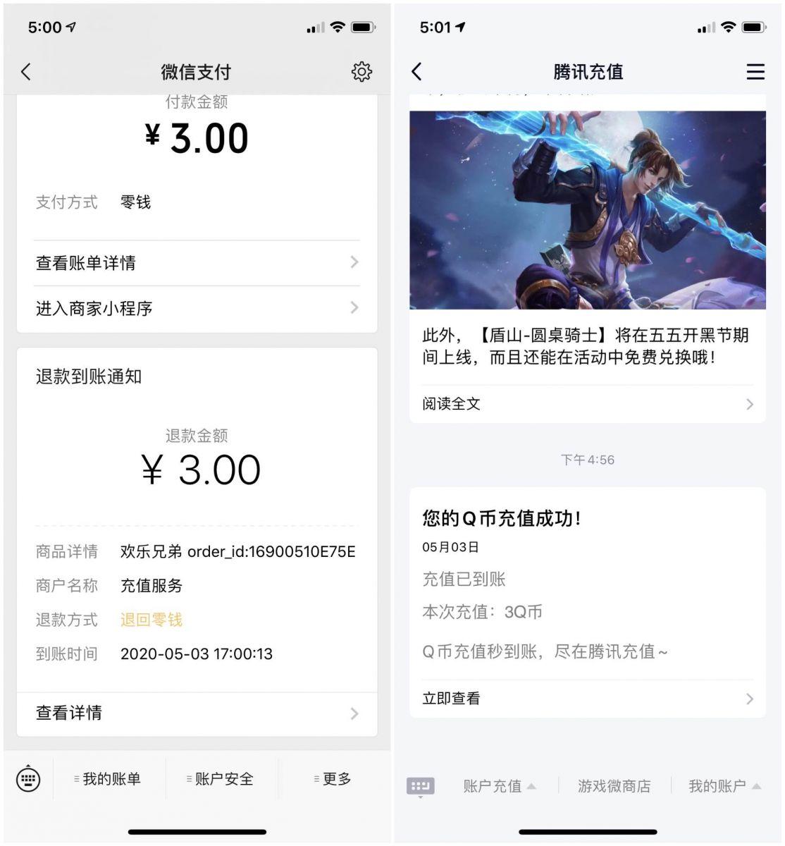 WeGame初夏活动免费领取8Q币 亲测秒撸3Q币