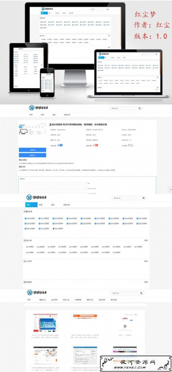 Emlog网址目录技术导航网模板