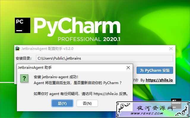Pycharm 2020永久激活专业版下载地址