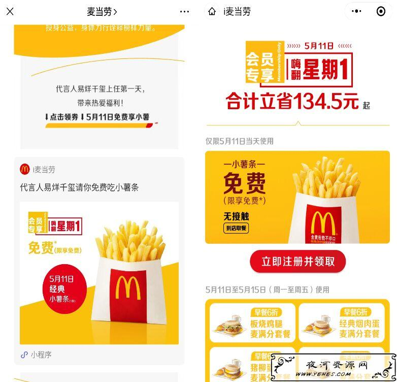 麦当劳限时免费吃小薯条