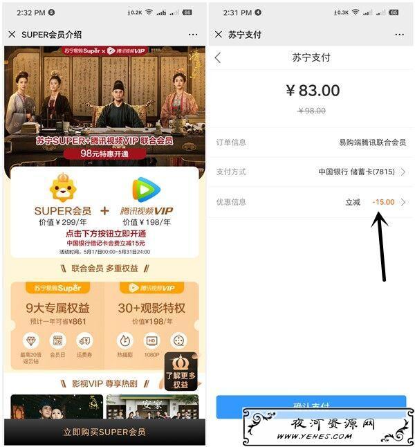 83元开通1年腾讯视频会员+苏宁SUPER会员