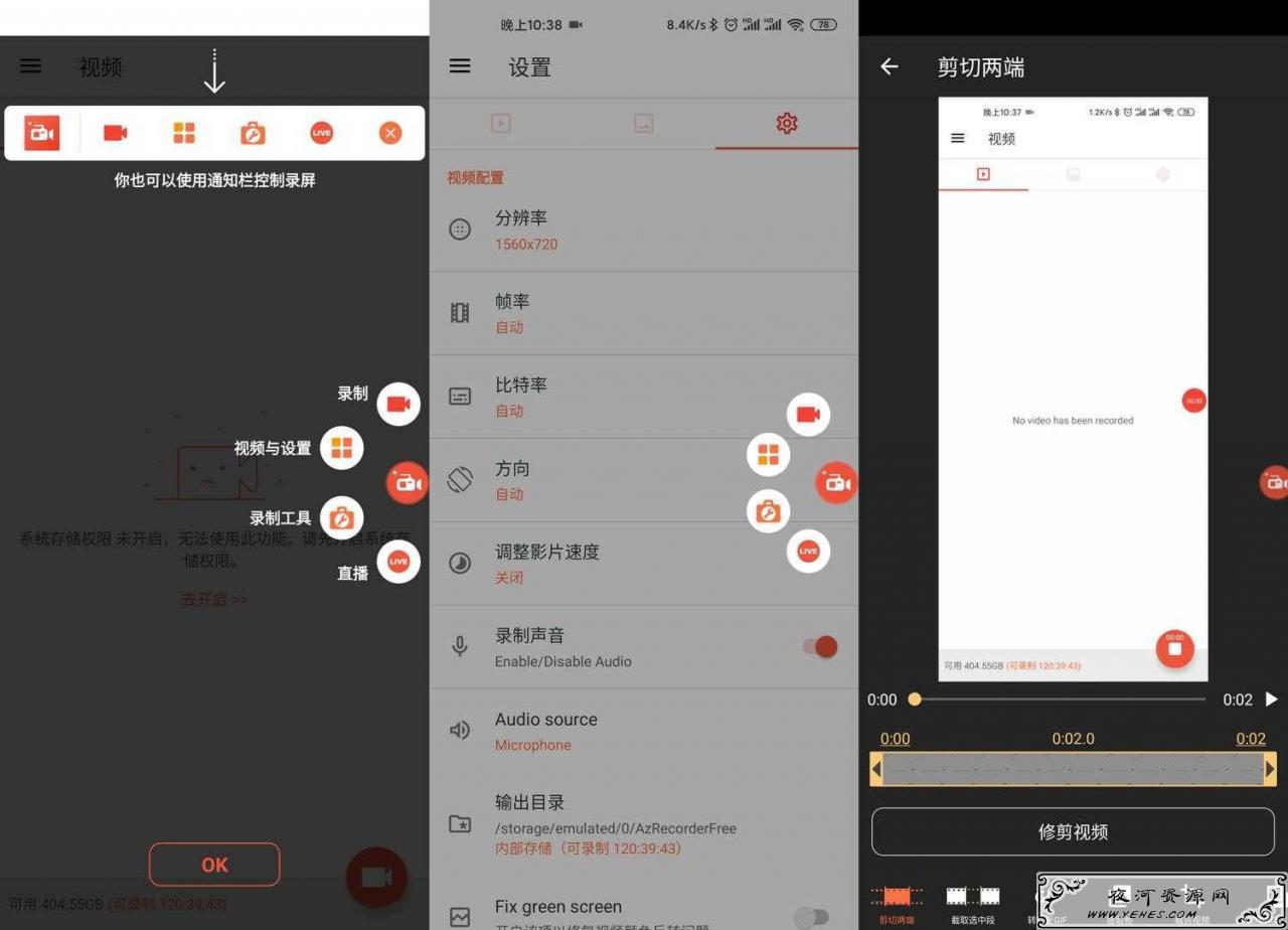 AZ Screen Recorder_AZ屏幕录制破解版v5.7.3 Pro无限制