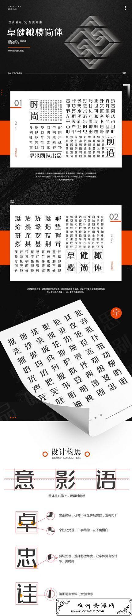 卓健橄榄简体_免费商用字体,ps字体在线下载