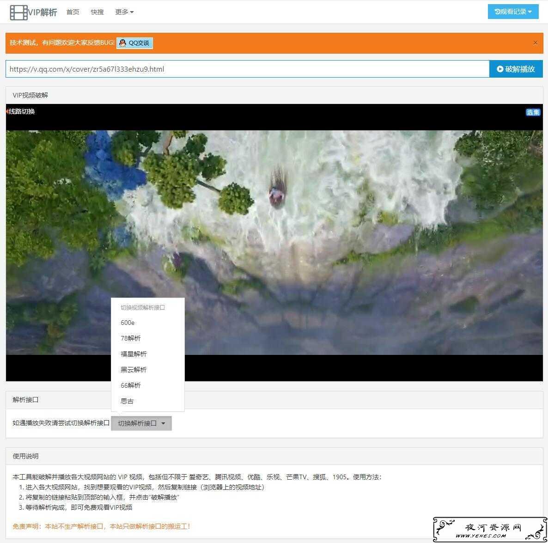 简猿多接口VIP视频在线解析网站html源码