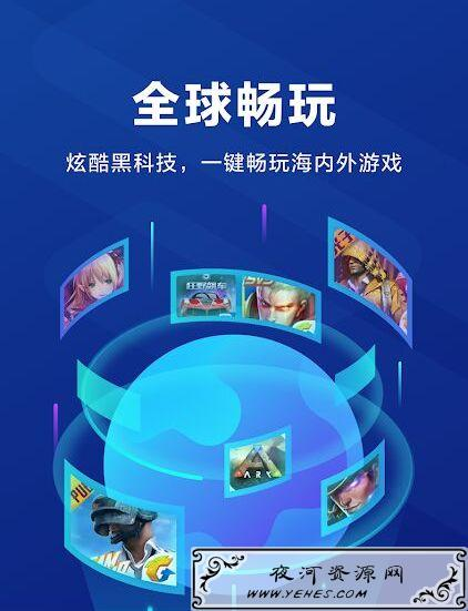 BiuBiu手游加速器v3.7.0谷歌版_畅玩全球手游_绝不掉线